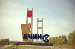 Ачинск - что посмотреть где побывать
