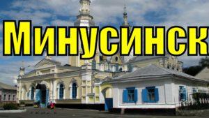 Минусинск - что посмотреть где побывать