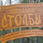 Столбы - заповедник России