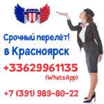 Срочный перелёт в Красноярск!